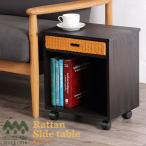 アジアン家具 サイドテーブル ワゴン ナイトテーブル 机 木製 籐 ラタン キャスター付き R171AT