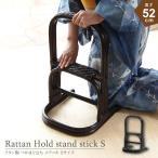 つかまり立ち ステッキ 杖 立ち上がり補助 介護 籐家具 ラタン コンパクト Sサイズ 和風 R408SCB