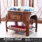 籐 椅子 ラタン チェア スツール  座いす 収納付き ラック おしゃれ 木製 和風 ナチュラル レトロ R431HRA