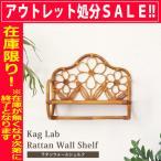 ラタンウォールシェルフ R451ME 壁掛け ラタン籐製品 2020年新商品