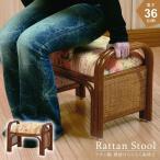 籐 椅子 ラタンチェア スツール 高座いす 腰掛け 花柄 和風 ナチュラル おしゃれ アジアン R719HRJ