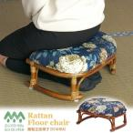 籐製 正座いす チェア 椅子 ラタン スツール コンパクト 軽量 和風 ナチュラル アジアン R74HRA