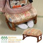 あすつく アジアン エスニック 籐家具 ラタン 座椅子