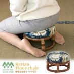 籐製 正座いす 座椅子 ラタン スツール チェア 軽量 コンパクト 和風 ナチュラル アジアン R75HRA