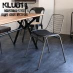 KLUB14 インダストリアル家具 椅子 チェアー スチール アイアン 鉄 ビンテージ ヴィンテージ シルバー クープ 金網 REC308BK