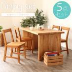 ダイニングテーブルセット 4人用 5点セット 木製 おしゃれ ナチュラル 西海岸風 北欧 RGT02AS1UCC310WX4