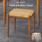スツール 椅子 腰掛け チェア いす チーク無垢 木製 籐 ラタン おしゃれ 北欧 ナチュラル 北欧 IDENTITY S110WX