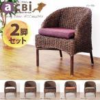 ショッピングアジアン アジアン家具 ダイニングチェア 2脚セット 椅子 パーソナルチェア おしゃれ ウォーターヒヤシンス 木製 ナチュラル アクビィ SET2-ACC390XX