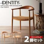 ダイニングチェアー 2脚セット 椅子 パーソナルチェア チーク無垢 木製 ラタン 籐 肘掛け ナチュラル 北欧 SET2-C300WX7