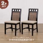 アジアン家具 エスニック ダイニングチェア 2脚セット 2個組 いす 椅子 木製 おしゃれ 籐 ラタン 北欧 SET2-C307AT