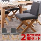 ダイニングチェア 2脚セット チーク無垢 木製 おしゃれ 北欧 ナチュラル 椅子 いす breeze ブリーズ サンフラワーラタン SET2-C380XPM