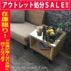 アジアン家具 サイドテーブル 机 ナイトテーブル ウォーターヒヤシンス バリ家具 ナチュラル T131AT