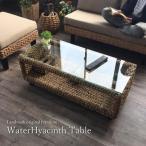 アジアン 家具 リビングテーブル 100cm幅 おしゃれ ウォーターヒヤシンス T137AT