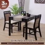 アジアン家具ダイニングテーブルセット3点セット2人用おしゃれ天然木製ラタン籐ナチュラルT17A3072
