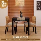 アジアン家具ダイニングテーブルセット2人用3点セット76cm角ウォーターヒヤシンスT17A3502
