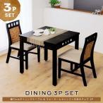 アジアン家具 ダイニングテーブルセット 2人用 3点セット ウォーターヒヤシンス 木製 T17A3092