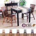 アジアン家具  ダイニングテーブルセット 3点 2人用 ラタン 籐 木製 幅76cm アクビィ T17X3802