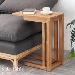 サイドテーブル ソファ用 おしゃれ 木製 チーク無垢 ナチュラル 北欧 机 T208XP