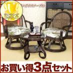 籐 回転椅子 サイドテーブル 3点セット パーソナル チェア ラタン 和風 アジアン ナチュラル T210CB1C712CBC2