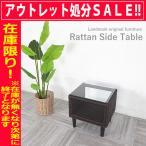 アジアン家具サイドテーブルおしゃれガラスラタンT231AT