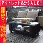 アジアン家具リビングテーブル100cm幅おしゃれガラスラタンT237AT