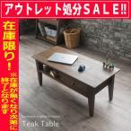 リビングテーブル引き出し付きチーク無垢材100cm幅アジアン家具T256KA