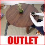 アジアン家具 チーク ちゃぶ台 フォールディング 折りたたみ 昭和レトロ おしゃれ 机 テーブル 座卓 アジアン チーク 木製 T265KA