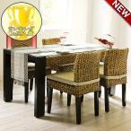 アジアン家具 ダイニングテーブルセット 5点 4人用 ガラス 木製 おしゃれ ウォーターヒヤシンス T35A3504