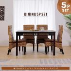 アジアン家具 ダイニングテーブルセット 4人用 5点セット 120cm バナナリーフ T37A4044