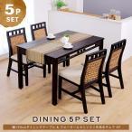 アジアン家具 ダイニングテーブルセット 4人用 5点 木製 おしゃれ ウォーターヒヤシンス T37A3094