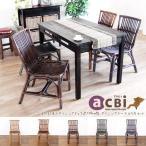 アジアン家具  ダイニングテーブルセット 5点 4人用 ラタン 籐 木製 幅120cm アクビィ T37X3804