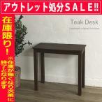 アジアン家具 コンパクトデスク  机 テーブル リビング学習 チーク無垢 木製 収納 おしゃれ ナチュラル T441KA