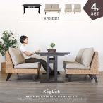 アジアン家具 ダイニングソファ4点セット 2人掛け 1人掛け2脚 テーブル ウォーターヒヤシンス ラタン バリ家具 ナチュラル T47D134SET