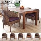 アジアン家具ダイニングテーブルセット4人用5点セットチーク無垢木製ウォーターヒヤシンスおしゃれナチュラルT521KA1ACC390XX4