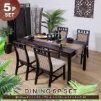 アジアン家具 ダイニングテーブルセット 4人 5点 木製 籐 ラタン おしゃれ ナチュラル T57A3074