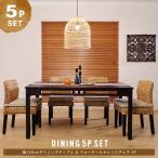 アジアン家具ダイニングテーブルセット4人用5点おしゃれウォーターヒヤシンス木製籐ラタンバリ家具ナチュラルT57A3504