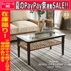 アジアン家具 エスニック センターテーブル ローテーブル バナナリーフ ガラス 机 木製 アバカ バリ モダン T718AT