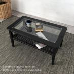 ショッピングアジアン アジアン家具 ローテーブル センターテーブル ガラステーブル ラタン 籐 天然木製 おしゃれ バリ エスニック T718BK