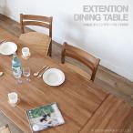 アジアン家具 伸縮 エクステンション ダイニングテーブル 机 チーク 無垢 木製 北欧 T760XP 開梱設置付き
