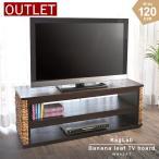 アジアン家具 テレビ台 収納 おしゃれ テレビボード ローボード 完成品 バナナリーフ アバカ 木製 W642AT