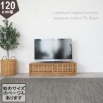 テレビ台ローボードテレビボードおしゃれ完成品収納付きTV台TVボード幅120cmチーク無垢材天然木製和モダンアジアンナチュラルW652XP