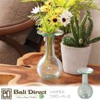 アジアン雑貨 バリ 花瓶 フラワーベース 一輪挿し ガラス おしゃれ フラスコ エスニック ナチュラル Z050501U