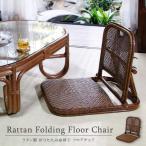 和風 座椅子 いす チェア 折り畳み 籐 ラタン リクライニング アジアン エスニック 木製 C08HR