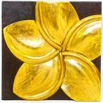 アジアン雑貨 バリ 木製レリーフ アートパネル ウォールデコレーション フランジパニ ゴールド z090303a