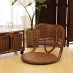 和風 籐 ラタン 座椅子 いす チェア おしゃれ 姿勢 木製 アジアン エスニック C103HR