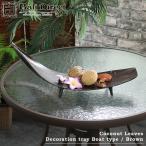 アジアン雑貨 バリ 小物入れ デコレーショントレイ ココナッツリーフ ブラウン インテリア z910204a