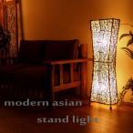 アジアン雑貨バリ照明フロアライトインテリアスタンドライト間接照明おしゃれリビングアクビィZ930601S