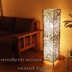 アジアン雑貨バリ照明フロアライトスタンドライト間接照明インテリアおしゃれラタンアクビィZ930801S