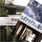 Yahoo!ランドスケープ ストア『ヒポ+三聖』お買い得セット 【DVD】(森田療法)