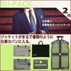 ガーメントバッグ 超小型 超軽量 鞄に入るガーメントケース SU-PACK スーパック 男性用【メーカー直送】